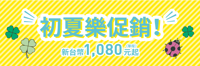 樂桃航空【Peach SALE】初夏樂促銷!