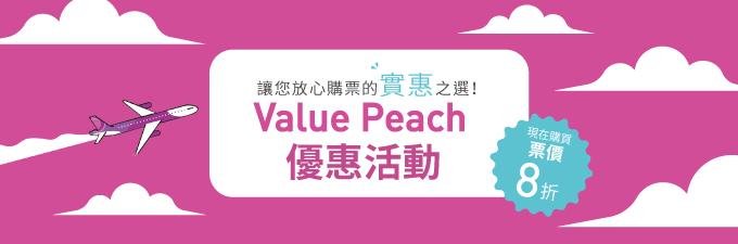 Peach樂桃航空☆Value Peach優惠最高8折!倒數兩週!