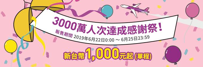 Peach 樂桃航空☆ 3000萬人次達成感謝祭! 千元促銷~☆