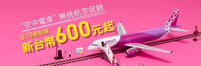 Peach樂桃航空☆ 「空中電車」樂桃航空促銷機票TWD600起!
