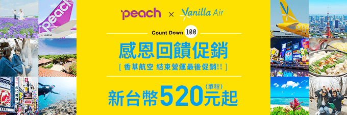 【Peach SALE】樂桃、香草航空攜手 Count Down 100 THANKS FESTA!促銷第五彈!