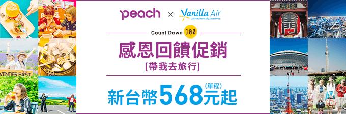 【Peach SALE】樂桃、香草航空攜手 Count Down 100 THANKS FESTA!促銷第三彈!