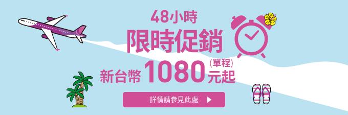 樂桃航空【Peach SALE】48小時限時促銷 日本之旅只要1,080元起!