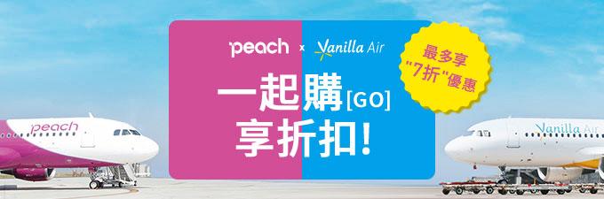 【Vanilla Air x Peach 】最多享七折優惠!《一起購[GO]》實施中♪