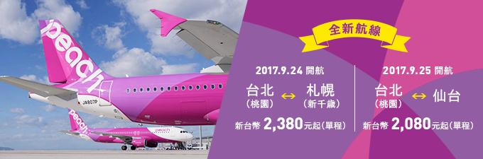 2017年9月24日及25日,樂桃航空將開啟全新的2條新航線!