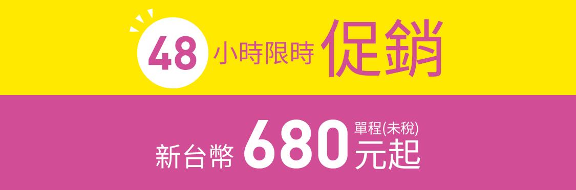 Peach樂桃航空☆ 48小時快閃促銷!樂桃機票單程最低680元起!