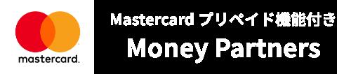 Mastercard プリペイド機能付きMoney Partnmers