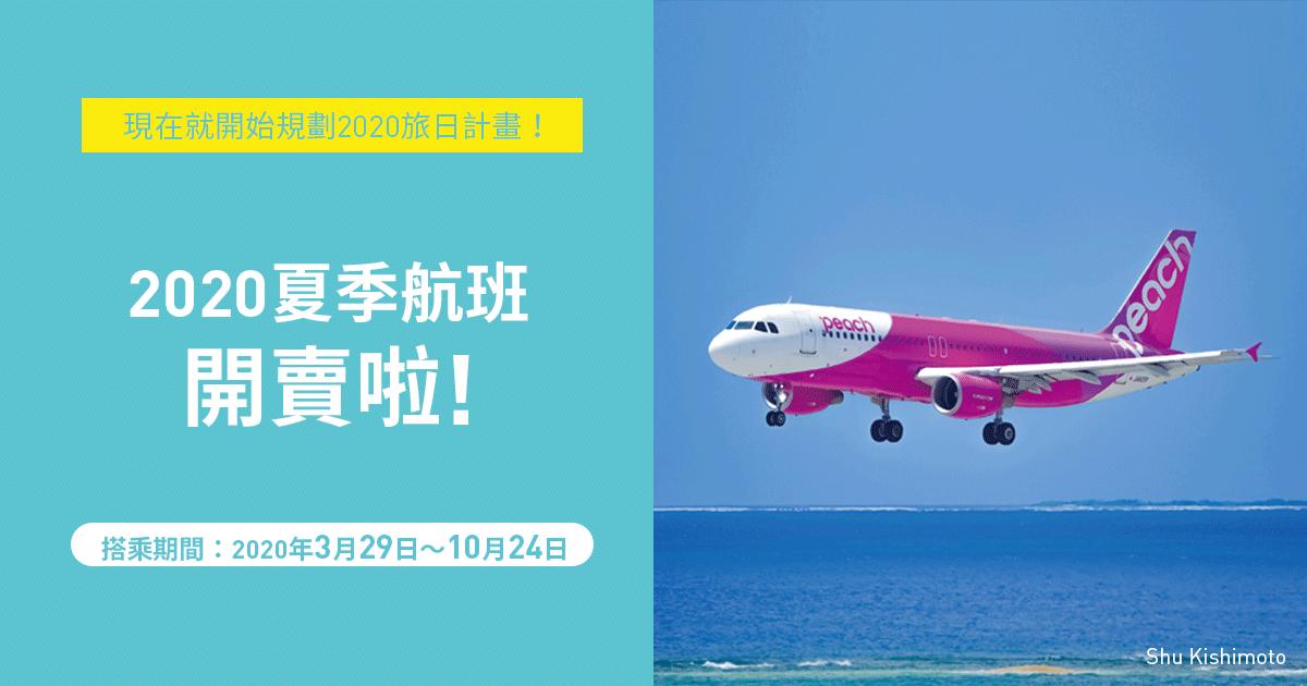 Peach樂桃航空☆ 沖繩2020夏季航班火熱開賣!