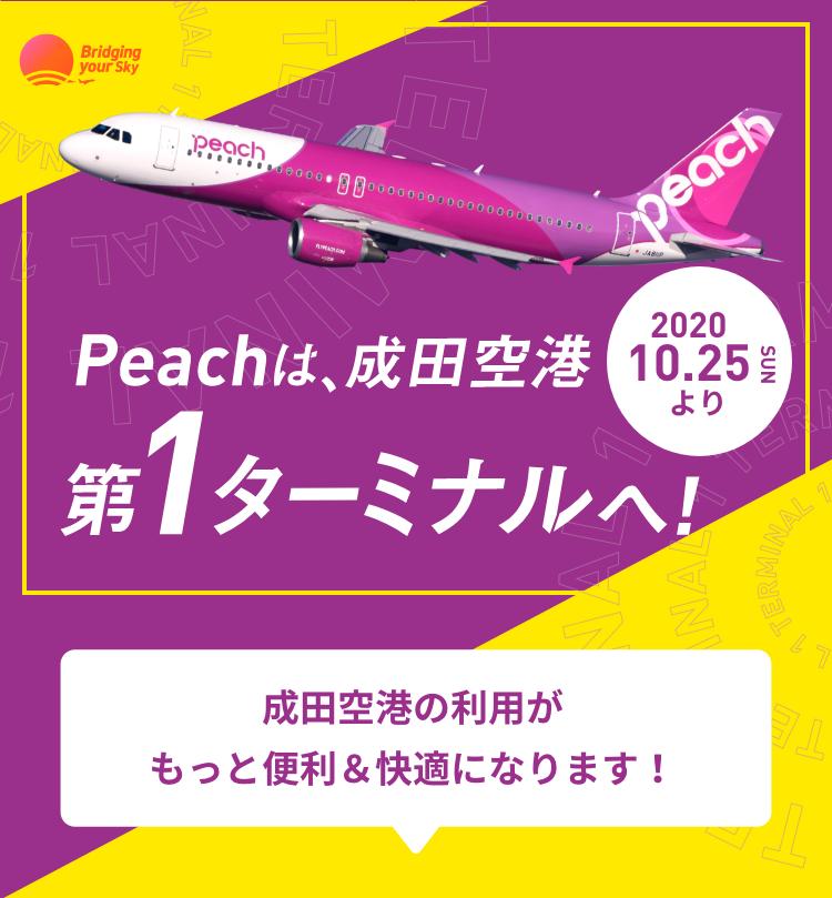 Peachは、成田空港第1ターミナルへ!