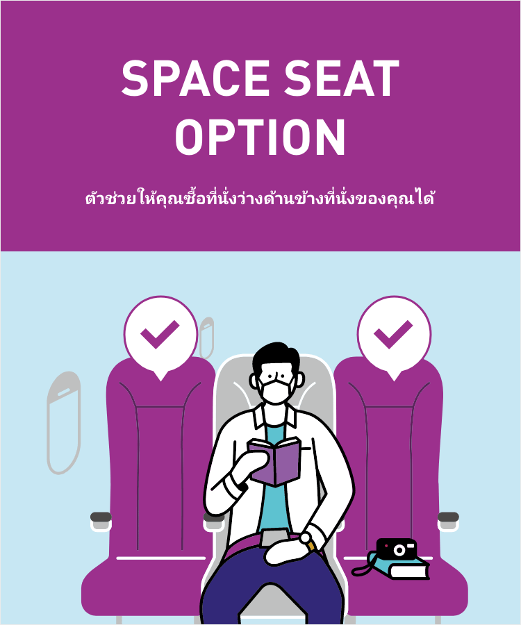 Space Seat Option