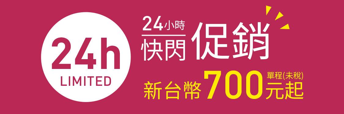 Peach樂桃航空☆ 促銷機票單程700元起,[快閃]限時24小時!