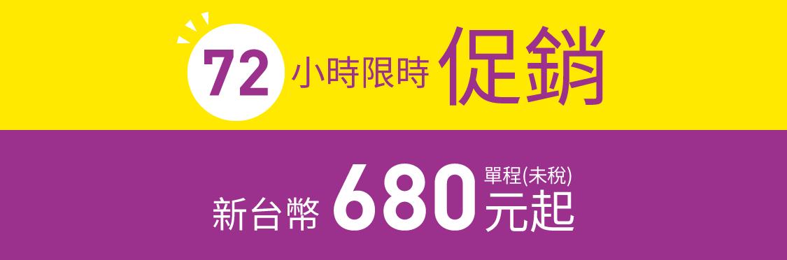 Peach樂桃航空☆ 72小時快閃促銷!單程最低680元起!