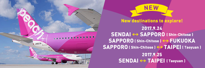 Sendai and Sapporo will become more convenient than ever!!!