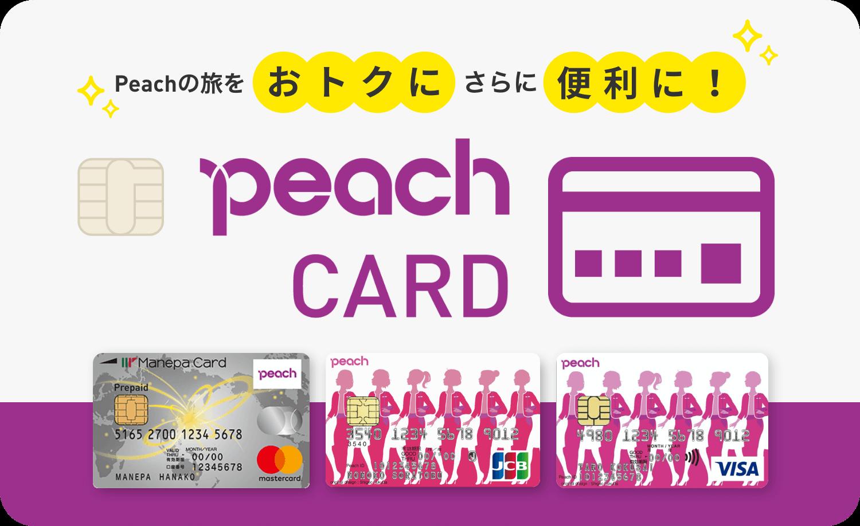 Peachの旅をおトクにさらに便利に!Peach CARD