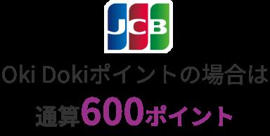 Oki Dokiポイントの場合は通算500ポイント