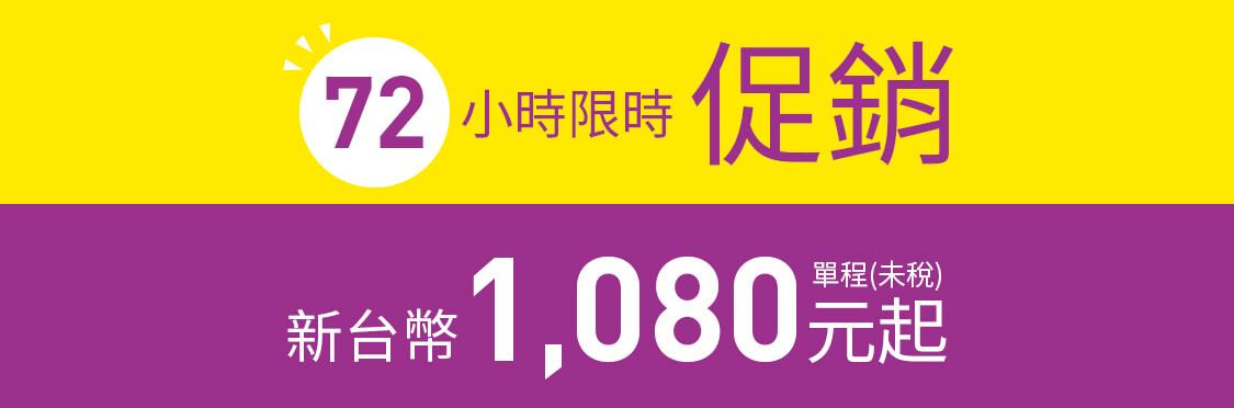 Peach樂桃航空☆ 促銷機票單程1,080元起,限時72小時!
